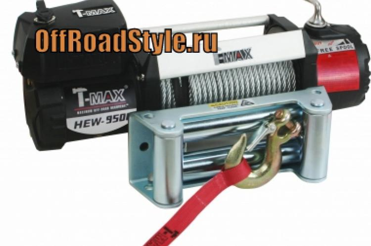 Лебедка T-Max X-Power HEW-9500 белгород оренбург якутск воркута сахалин камчатка