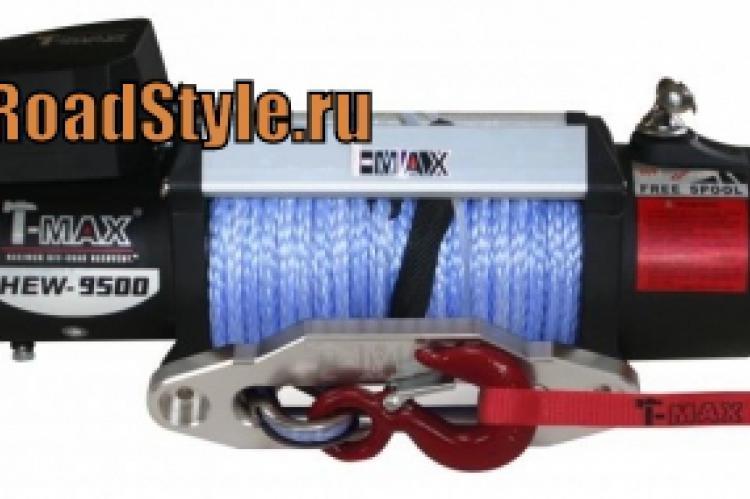Лебедка T-Max HEW-9500 X Power с синтетическим тросом доставка россия казахстан